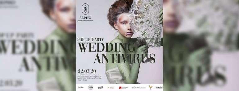 Wedding Antivirus: проект для женихов и невест